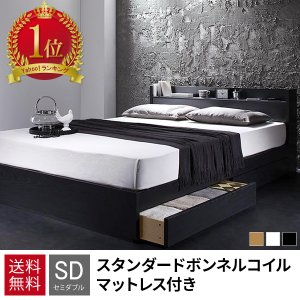 ベッド 収納付き ベッド セミダブルベッド 収納 収納つきベッドの写真