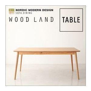 天然木北欧スタイルソファダイニング【WOOD LAND】ウッドランド/テーブル sunbridge-webshop