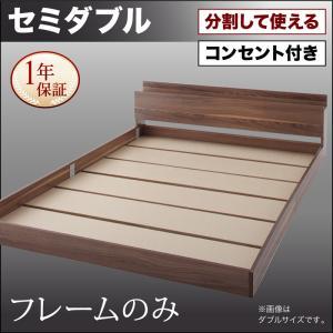 連結ベッド 連結ファミリー 家族ベッド将来分割 フロアベッド【LAUTUS】ラトゥース フレームのみ セミダブル|sunbridge-webshop