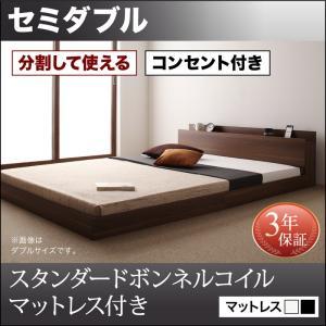 連結ベッド 連結ファミリー 家族ベッドベッド ベット セミダブルベッド セミダブルベット マットレス付きベッド ローベッド|sunbridge-webshop