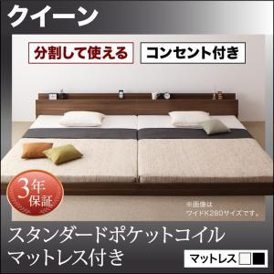 連結ベッド 連結ファミリー 家族ベッド将来分割 フロアベッド【LAUTUS】ラトゥース【ポケットコイルマットレス:スタンダード付き】 クイーン|sunbridge-webshop