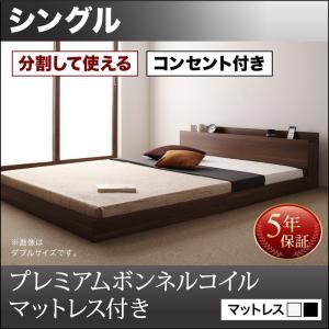 連結ベッド 連結ファミリー 家族ベッド将来分割 フロアベッド【LAUTUS】ラトゥース【ボンネルコイルマットレス:プレミアム付き】 シングル|sunbridge-webshop