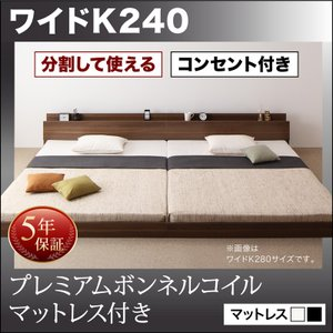 連結ベッド 2台 ベッド セミダブル×セミダブル ワイドK240 マットレス付き ボンネルコイルマットレス:プレミアム付きの写真
