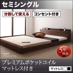 連結ベッド 連結ファミリー 家族ベッド将来分割 フロアベッド【LAUTUS】ラトゥース【ポケットコイルマットレス:ハード付き】 セミシングル|sunbridge-webshop
