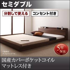 連結ベッド 連結ファミリー 家族ベッド将来分割 フロアベッド【LAUTUS】ラトゥース【国産カバーポケットコイルマットレス付き】 セミダブル|sunbridge-webshop