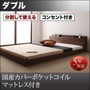 連結ベッド 連結ファミリー 家族ベッド将来分割 フロアベッド【LAUTUS】ラトゥース【国産ポケットコイルマットレス付き】 ダブル|sunbridge-webshop