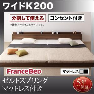 連結ベッド 連結ファミリー 家族ベッド将来分割 フロアベッド【LAUTUS】ラトゥース【デュラテクノマットレス付き】 ワイドK200 フランスベッド|sunbridge-webshop