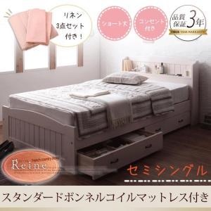 ベッド 収納付きベッド セミシングル ベッド マットレス付き (収納 収納つき)