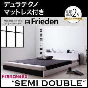フランスベッド フランスベッド セミダブルベッド セミダブルベット フランスベッド マットレス付き フランスベッド (ローベッド ロ-タイプ)