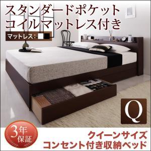 クイーンベッド クイーンベット ベッド ベット 収納ベッド マットレス付き  ポケットコイルマットレス付き 安い  (収納 収納つき)の写真