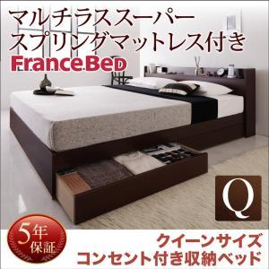 フランスベッド ベッド ベット 収納ベッド 収納ベット クイーンベッド フランスベッド マットレス付き フランスベッド