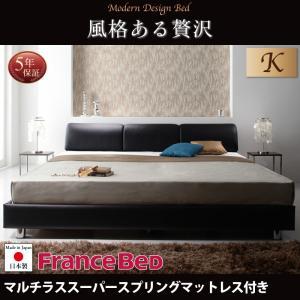 フランスベッド ベッド キングベッド ベット キングベット ローベッド フランスベッド マットレス付き 北欧ベッド 北欧ベット フランスベッド