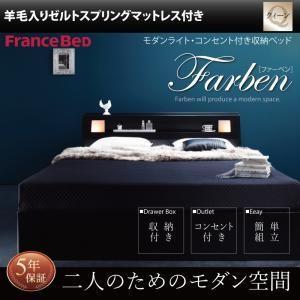 フランスベッド フランスベット クイーンベッド クイーンベッド マットレス付き ベッド 収納 収納付きの写真