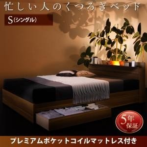 ベッド ベット シングルベッド シングルベット 収納付き マットレス付き   【注意】 スマートフォ...