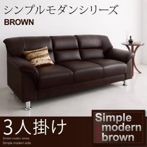ソファ ソファー 3人掛け ソファー sofa 3Pの写真