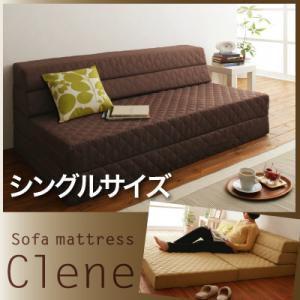 ソファーベッド ソファーベット シングル クリネ マットレス シングル 日本製|sunbridge-webshop