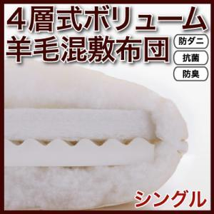 敷布団 シングル 防ダニ・抗菌防臭4層式ボリューム羊毛混 敷布団 sunbridge-webshop