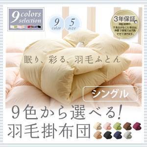 羽毛布団 シングル 羽毛布団 掛布団 他サイズは下記サイズ表からお選び下さい。お得で安いです。|sunbridge-webshop
