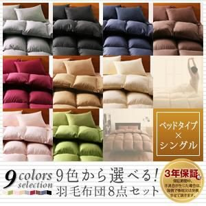 羽毛布団セット シングル 布団セット ベッドタイプ 他サイズは下記サイズ表からお選び下さい。お得で安いです。|sunbridge-webshop