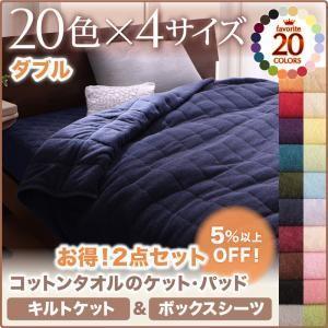 タオル地 コットンタオル キルトケット 20色から選べる ボックスシーツ ダブル|sunbridge-webshop