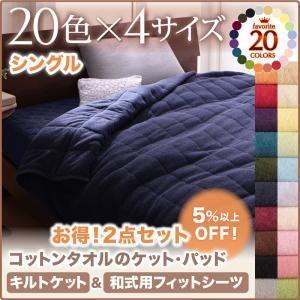 タオル地 コットンタオル キルトケット 20色から選べる 和式用フィットシーツ シングル|sunbridge-webshop