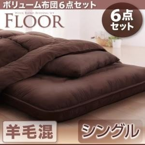 ボリューム布団6点セット【FLOOR 】フロア 羊毛混タイプ シングル|sunbridge-webshop