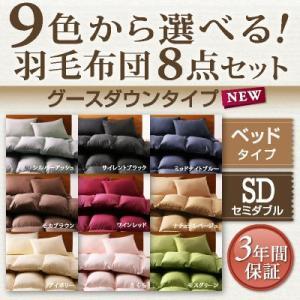 布団セット セミダブル 羽毛布団セット 8点セット 布団セット ベッドタイプ|sunbridge-webshop