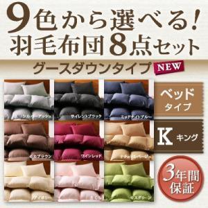 羽毛布団セット キングサイズ 布団セット キング ベッドタイプ 他サイズは下記サイズ表からお選び下さい。お得で安いです。 sunbridge-webshop