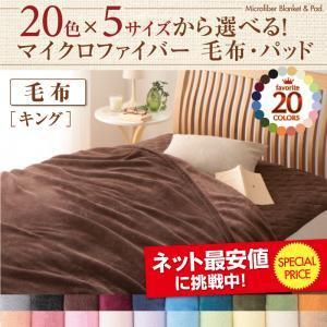 毛布 掛け毛布 キング 20色マイクロファイバー|sunbridge-webshop