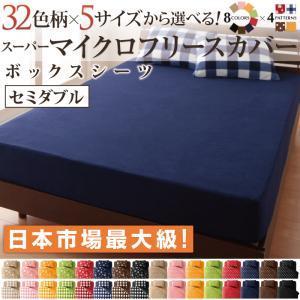 ボックスシーツ セミダブル おしゃれ あったか 北欧 暖かい 32色 マイクロファイバー フリース ベッドカバー セミダブル