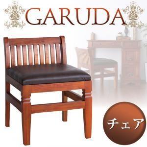 アンティーク調アジアン家具シリーズ【GARUDA】ガルダ チェア|sunbridge-webshop