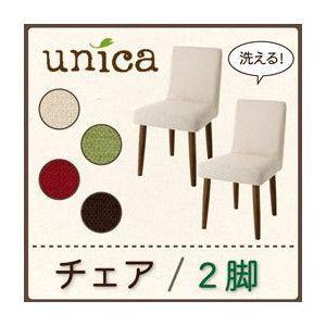 天然木タモ無垢材ダイニング【unica】ユニカ/カバーリングチェア(同色2脚組)|sunbridge-webshop
