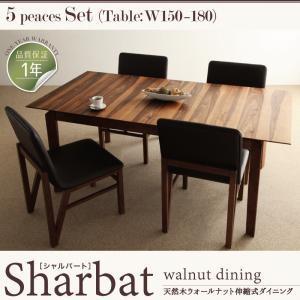天然木ウォールナット伸縮式ダイニング【Sharbat】シャルバート/5点セット(テーブルW150+チェア×4) sunbridge-webshop