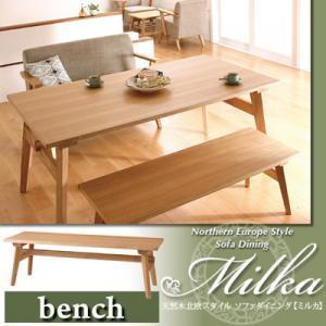 天然木北欧スタイル ソファダイニング 【Milka】ミルカ ベンチ|sunbridge-webshop