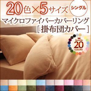 20色から選べるマイクロファイバーカバーリング 掛布団カバー シングル|sunbridge-webshop