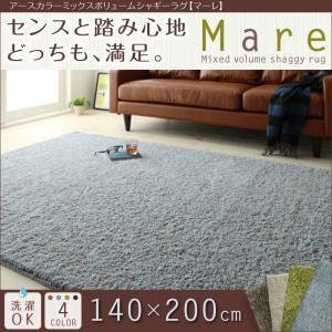 アースカラーミックスボリュームシャギーラグ【Mare】マーレ 140×200cm