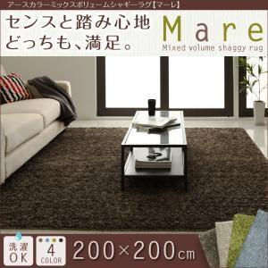アースカラーミックスボリュームシャギーラグ【Mare】マーレ 200×200cm