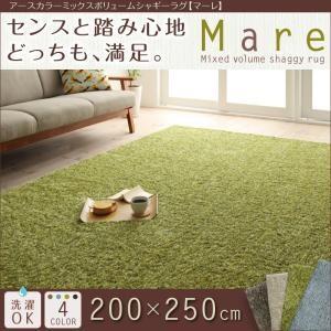 アースカラーミックスボリュームシャギーラグ【Mare】マーレ 200×250cm
