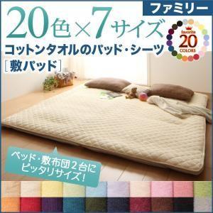 20色から選べる!ザブザブ洗えて気持ちいい!コットンタオルの敷パッド ファミリー|sunbridge-webshop