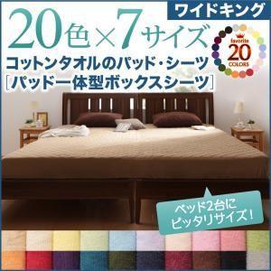 20色から選べる!ザブザブ洗えて気持ちいい!コットンタオルのパッド一体型ボックスシーツ ワイドキング|sunbridge-webshop