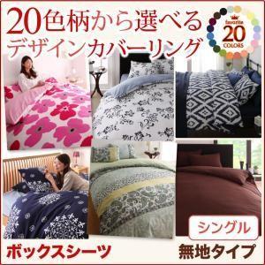 20色柄から選べる!デザインカバーリングシリーズ ベッド用ボックスシーツ シングル   【注意】 ス...