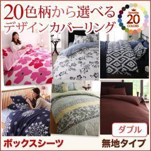 20色柄から選べる!デザインカバーリングシリーズ ベッド用ボックスシーツ ダブル   【注意】 スマ...
