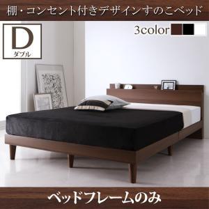 ベッド すのこベッド すのこ ダブルベッド ダブル すのこベ...