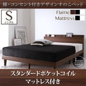 ベッド ベッド シングルベッド シングル マットレス付き すのこ ベッド すのこ シングル sunbridge-webshop