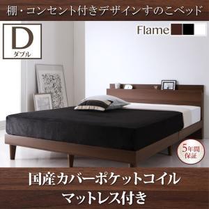ベッド ベッド ダブルベッド ダブル マットレス付き すのこ ベッド すのこ ダブル|sunbridge-webshop