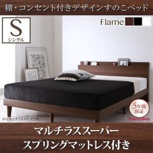 フランスベッド ベッド ベッド シングルベッド シングル マットレス付き すのこ ベッド すのこ シングル sunbridge-webshop