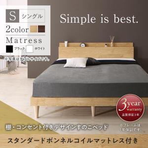 ベッド ベッド シングルベッド シングル マットレス付き すのこ ベッド すのこ シングルの写真