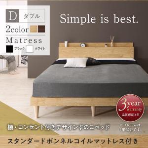 ベッド ベッド ダブルベッド ダブル マットレス付き すのこ ベッド すのこ ダブルの写真