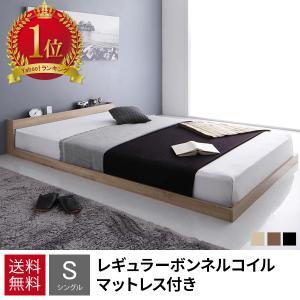 ベッド シングル シングルベッド シングルベット マットレス付き (ローベッド フロアベッド)
