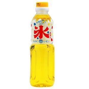 かき氷(カキ氷)シロップ レモン 500ml